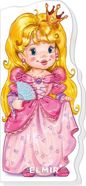 Мальчикам и девочкам: Принцессы и феи (р) (А354006Р ...